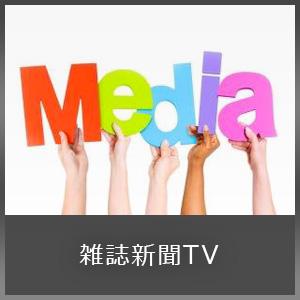 雑誌新聞TV