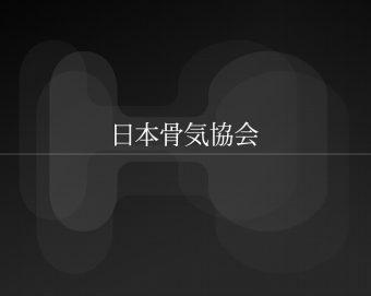 日本骨気協会logo