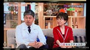 歯科で顔ドック NHKごごナマ