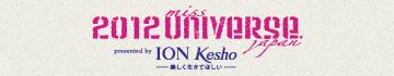 2012missuniverce_logo日本骨気協会は公式サプライヤー