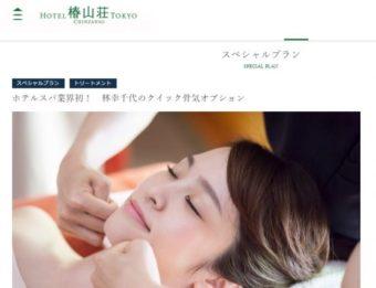 ホテル椿山荘で骨気療法が採用