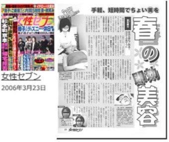 日本初のコルギメディアリリース-林 幸千代出演女性セブン