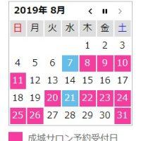 8月カレンダー『顔ドック』