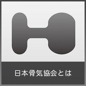 日本骨気協会とは