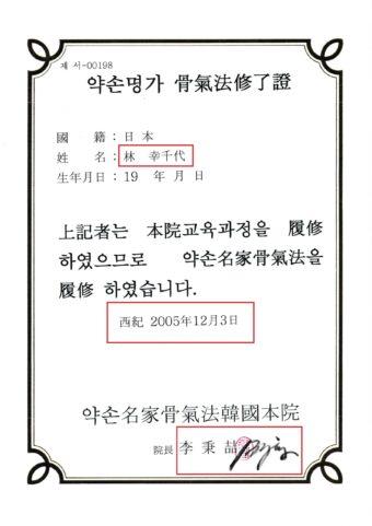 韓国コルギ資格取得 履修証明証